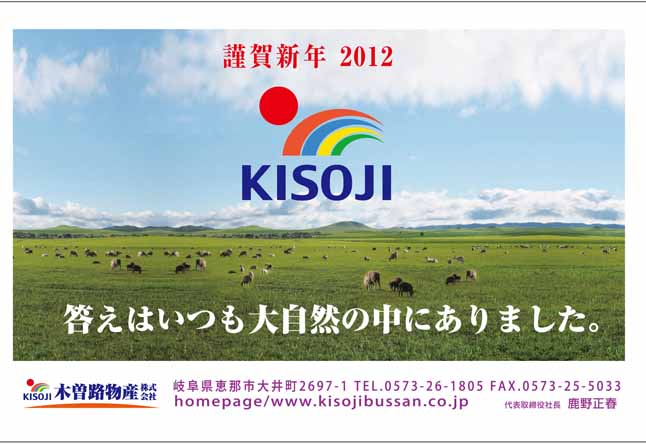 Kisoji2012